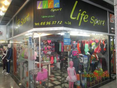 لایف اسپرت Life Sport
