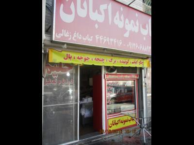 کباب نمونه - کباب سرا - حلیم - رستوران - اکباتان  - منطقه 5