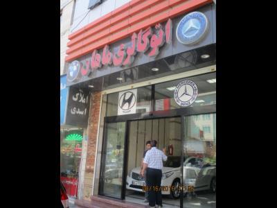نمایشگاه اتومبیل ماهان - نمایشگاه اتومبیل -  اتو گالری تهرانسر -منطقه 21