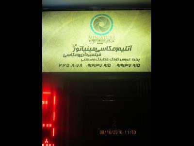 آتلیه مینیاتور