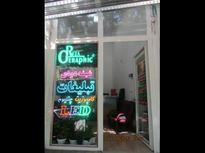 رضا گرافیک