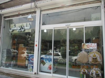 نان فانتزی یوسفی
