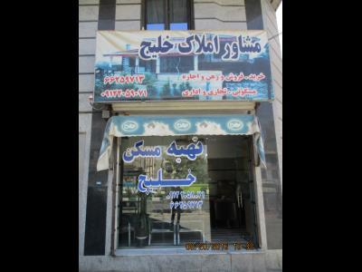 تهیه مسکن خلیج