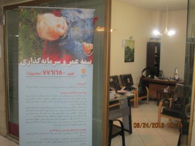 دفتر نمایندگی بیمه پارسیان