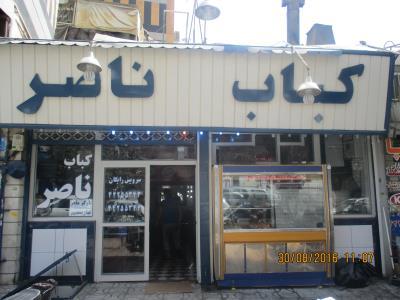 کباب ناصر