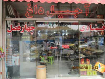 قنادی و خشکبار چهارفصل - قنادی میدان قیام - خشکبار میدان قیام