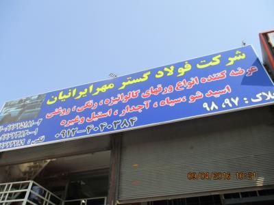 فولاد گستر مهر ایرانیان