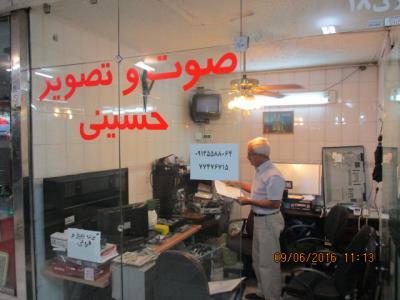 خدمات صوت و تصویر حسینی - تعمیر لوازم صوتی - تصویری - خیابان پیروزی - خیابان پرستار