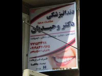 مطب دندانپزشکی سلامت محور دکتر وحیدیان