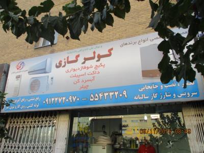 تعمیرات تخصصی کلانتر - تعمیرات تخصصی اسپیلت دیواری - انواع برندهای پکیج - آبسردکن های اداری - خیابان نواب - منطقه 10 - تهران