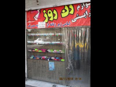 فروشگاه زن روز