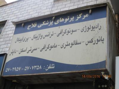 مرکز پرتوهای پزشکی فلاح