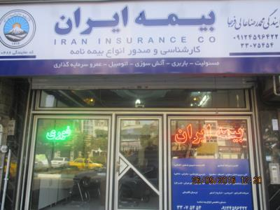 دفتر نمایندگی بیمه ایران