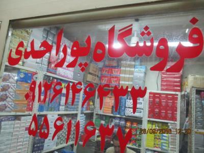 فروشگاه پوراحدی