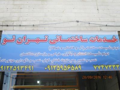 دفتر فنی مهندسی تهران نو
