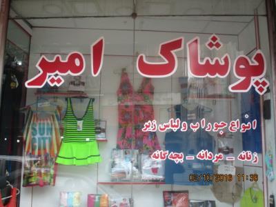 فروشگاه لباس زیر امیر