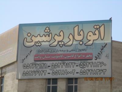 موسسه حمل و نقل پرشین (ملکی) - باربری و اتوبار چهاردانگه - حمل و نقل کالا چهاردانگه