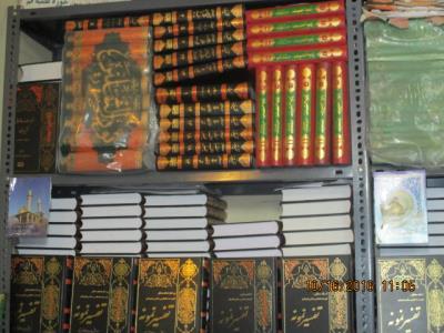 انتشارات دارالکتب الاسلامیه