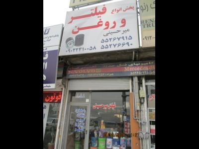 فروشگاه فیلتر و روغن میرحسینی
