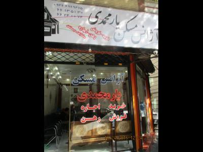 آژانس مسکن یارمحمدی