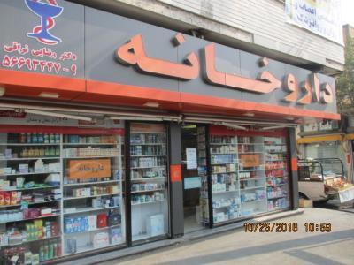 داروخانه سینا (داروخانه دکتر رضایی نراقی)