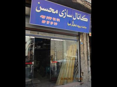 کانال سازی محسن