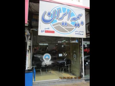 دفتر نمایندگی بیمه ایران کد: 33445