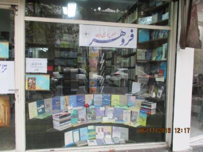 فر و هر (نخستین  ناشر زرتشتی در ایران)