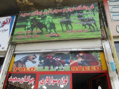 فروشگاه لوازم سوار کاری چوگان سعید