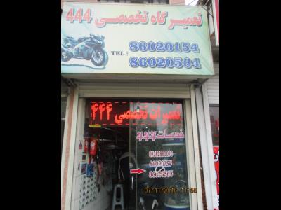خدمات موتورسیکلت 444