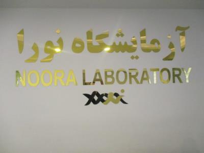 آزمایشگاه نورا