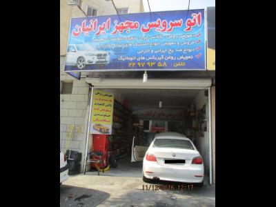 اتو سرویس ایرانیان