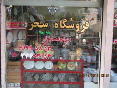 فروشگاه سحر