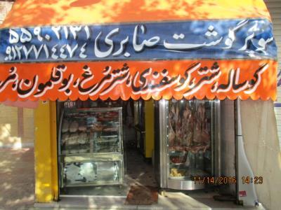 سوپر گوشت صابری