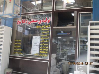 تولیدی صنعتی دلتا پیچ