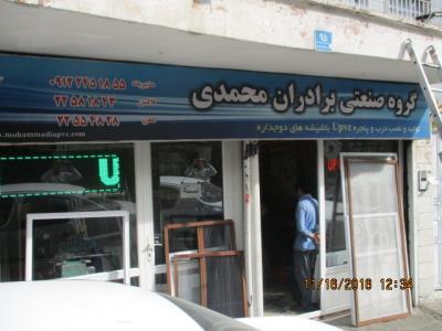 گروه صنعتی برادران محمدی