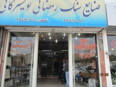 صنایع سنگ رمضانی