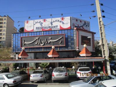 رستوران لاله صحرا