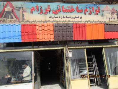 فروشگاه لوازم ساختمانی فرزام(پوشش و نماساز دماوند)