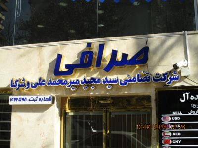 صرافی سید مجید میر محمدعلی و شرکاء