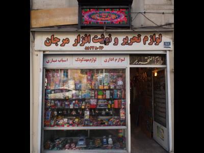 فروشگاه لوازم التحریر ونوشت افزار مرجان