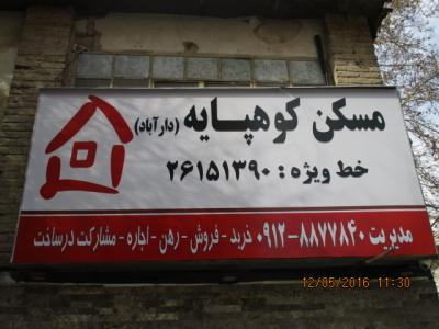 مسکن کوهپایه دارآباد