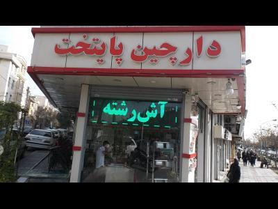 آشکده دارچین پایتخت