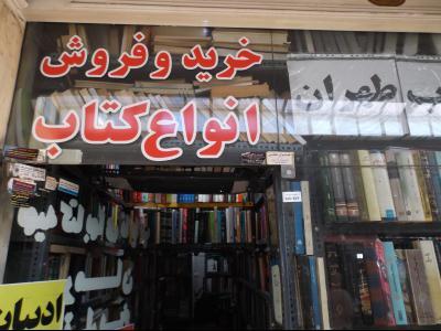 کتاب طهران