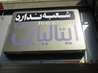 بستنی ایتالیایی سن مارکو san marco Italian Ice Cream