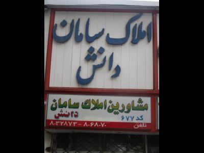 املاک سامان-دانش