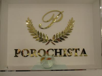 مزون پروچیستا(POROCHISTA MEZON)