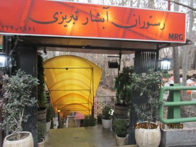 رستوران آبشار تبریزی