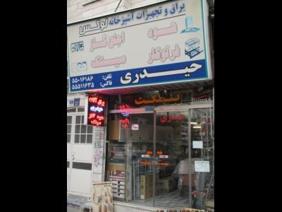 تجهیزات آشپزخانه لوکس - استیل البرز - کن - سینجر - آلتون - خانی آباد نو - منطقه 19