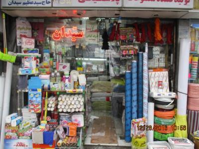 فروشگاه سیدان